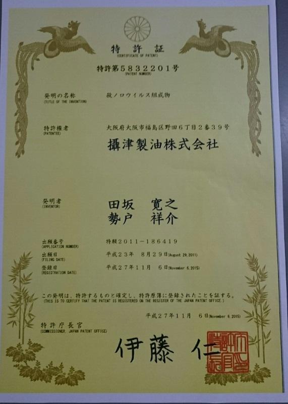 ユービーコール特許